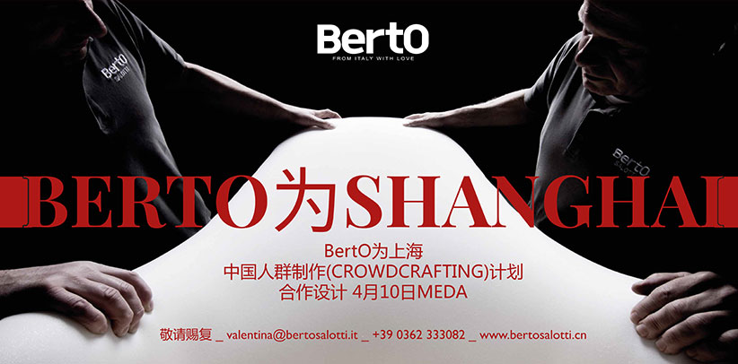 Berto为Shanghai evento showroom meda milano design week 2019